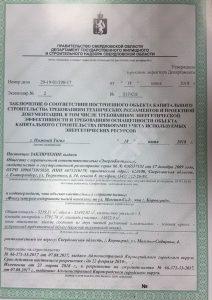 Завершилось строительство объекта «Физкультурно-оздоровительный комплекс по ул. Мамина-Сибиряка в г. Кировград»